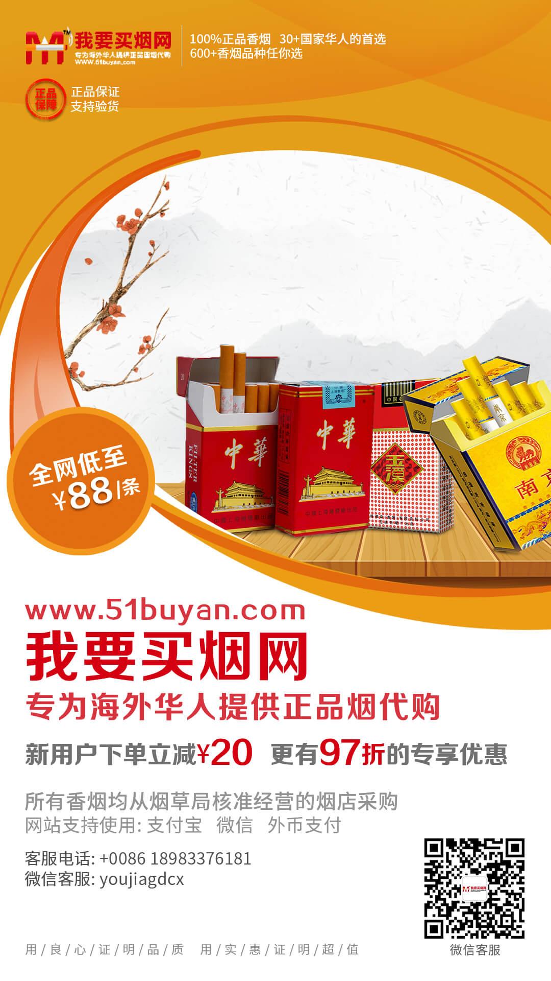 中国烟草海外国烟代购