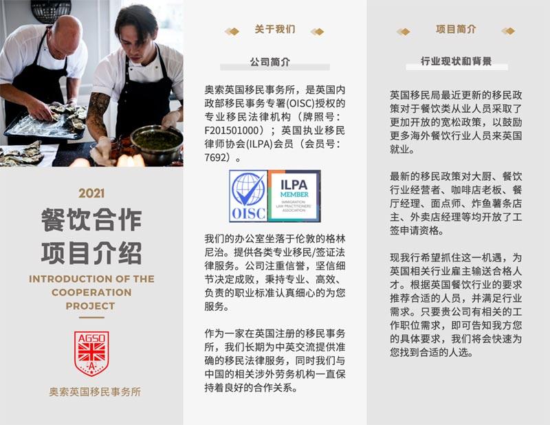餐饮业、大厨工作签证合作项目