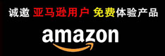 亚马逊商品测评 免费送商品 诚邀亚马逊用户免费体验产品