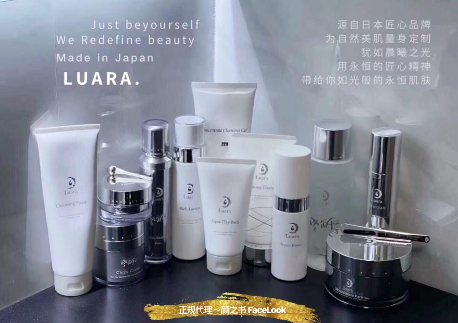 💞日本院线护肤品牌LUARA