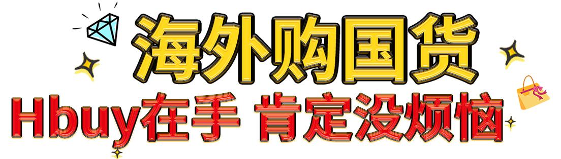 Hbuy中国寄英国国际物流货物运输