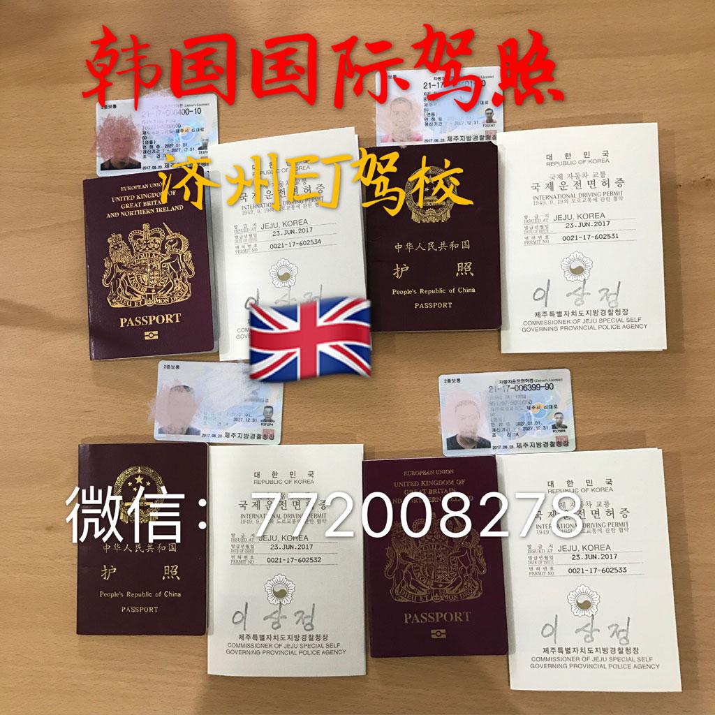 国际驾照转英国驾照