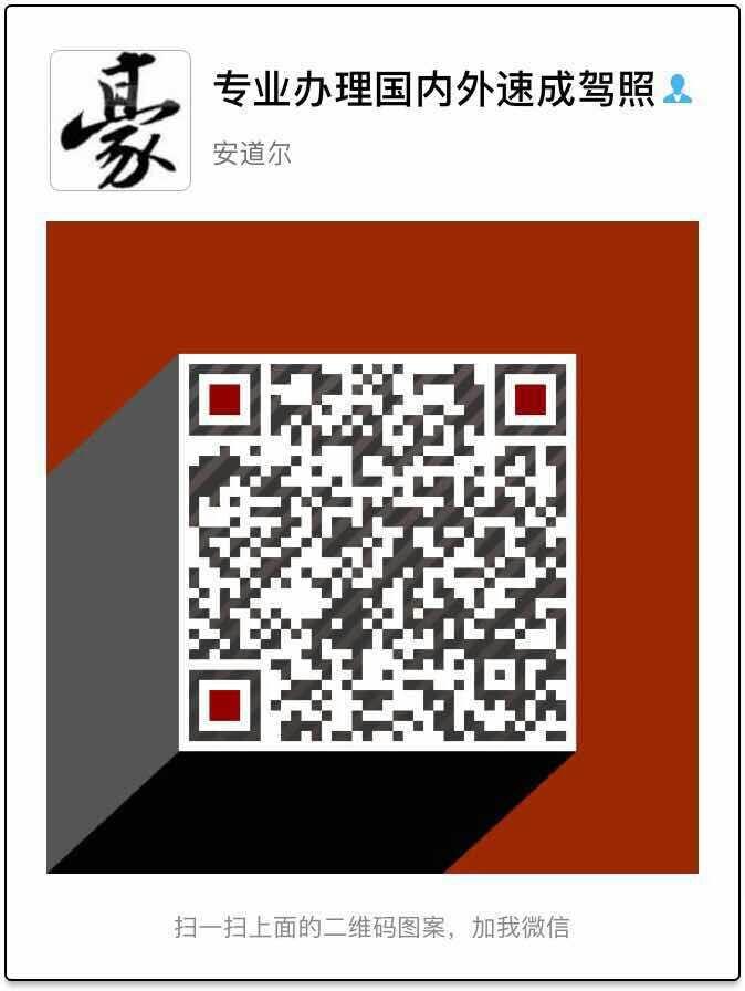 韩国国际驾照转英国驾照