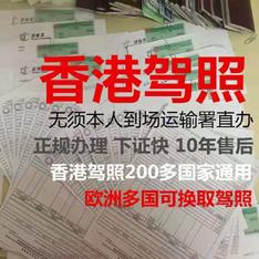 在英国办理韩国香港驾照 英国代办国际驾照