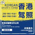 办理香港驾照,韩国驾照,英国代办国际驾照