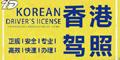英国办理香港驾照 代办国际驾照