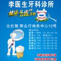英国伦敦注册华人牙医