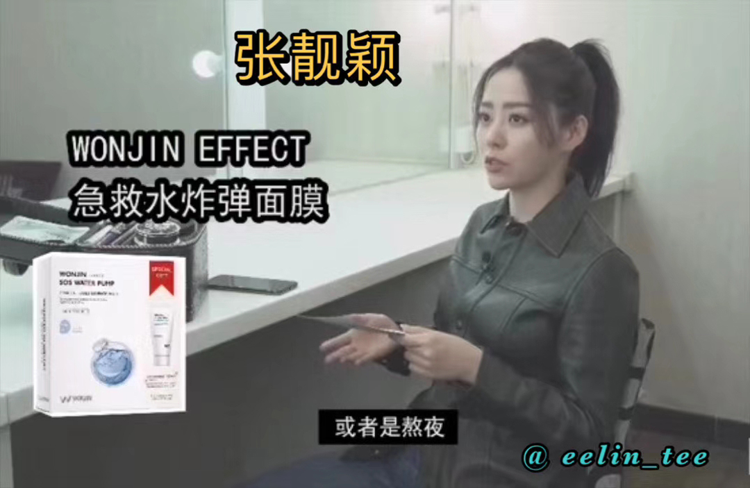 Body Care 韩国原辰明星水炸弹面膜