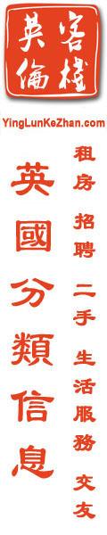 免费打广告,发信息,英伦客栈中文分类信息网