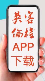 英伦客栈手机客户端APP下载