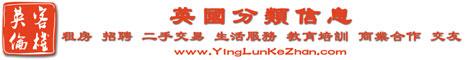 英国华人中文分类广告信息网